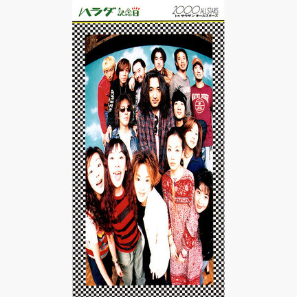 2000 ALL STARS「ハラダ記念日」