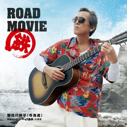 寺島進「ROAD MOVIE」