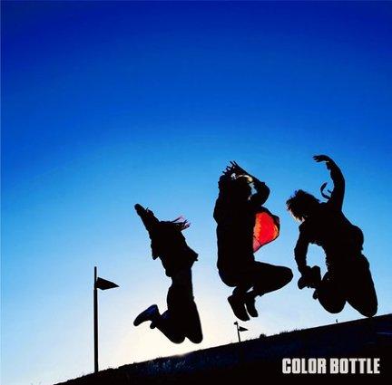 カラーボトル「生きる」