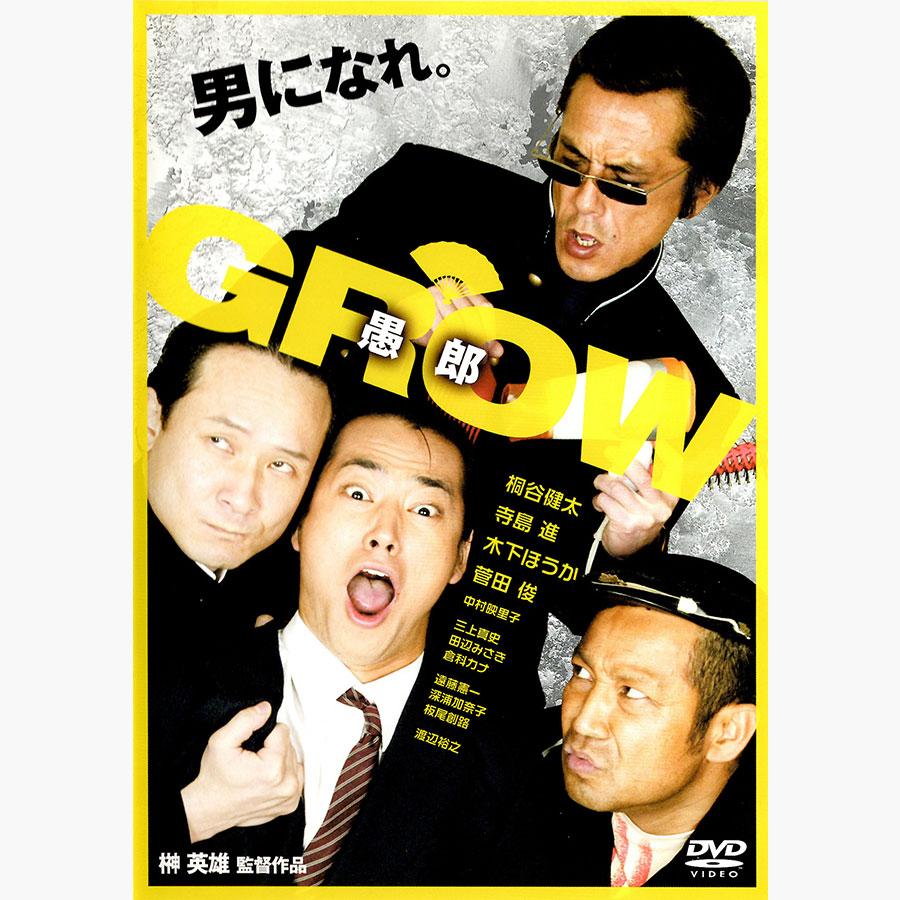 GROW 〜愚郎