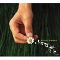 「小さな花」ジャケット画像