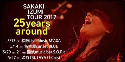榊いずみツアー2017「25years around」