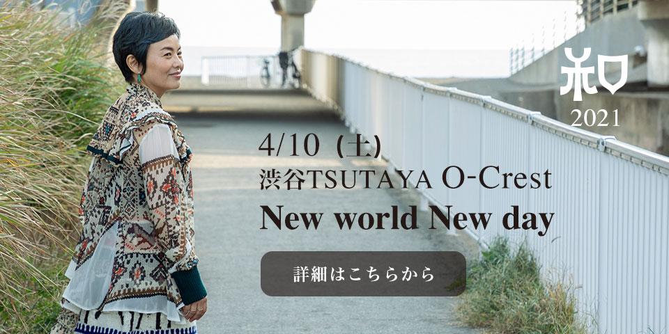 和LIVE 4/10(土)渋谷TSUTAYA O-Crest  New world New day