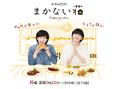 ドラマ「まかない荘」DVD、本日発売です!