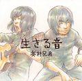 奥村兄弟ニューアルバム「生きる音」にコメント寄稿しました。