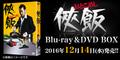 ドラマ「侠飯〜おとこめし〜」Blu-ray&DVD-BOX発売決定!