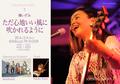12/4(日)渋谷7thFLOORライブのフライヤーが出来ました!