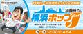 12/19(月)ラジオ日本「加藤裕介の横浜ポップJ」に出演します。