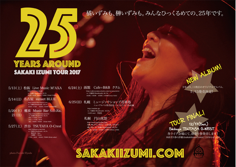 25years_around_flyer.jpg