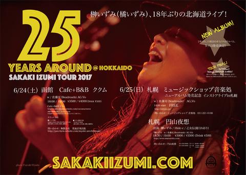 25years_around_flyer_hokkaido.jpg