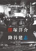 映画「アリーキャット」DVD発売決定!