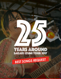 12/17(日)、渋谷TSUTAYA O-West、25years aroundファイナルライブのセットリストがあなたの投票で決まります!