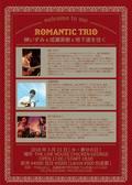 3/21「ROMANTIC TRIO」のチケットをオンラインショップで販売開始しました。