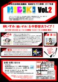 1/20(土)中野督夫さんとのジョイントライブ決定!