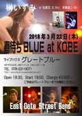 3/22(木)、神戸でもうひとつライブが決まりました!