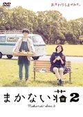 メーテレドラマ「まかない荘2」DVDが3/15(木)発売決定!