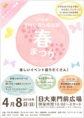 4/8(日)TMC通り商店街春まつりでミニライブ!