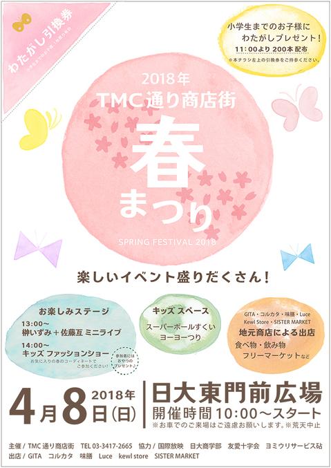 TMC春祭り_チラシ_0329 3.small.jpg
