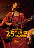 25YEARS AROUND DVD& CD、先行予約ありがとうございました!そしていよいよ5/13(日)発売です!