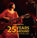 5/13(日)今夜から!25YEARS AROUND DVD&CDリリース!
