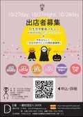 10/28(日)兵庫県・猪名川町サピエ30周年創業祭にてライブ決定!