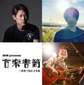 6/23 (日)ライブ「音楽書簡」にゲスト出演します。
