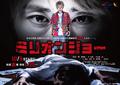 ドラマパラビ「ミリオンジョー」DVD BOX、Blu-ray BOXが3/6(金)発売!