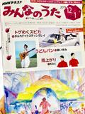 NHKテキスト「みんなのうた2019 12月/ 2020 1月」が11/18(月)に発売です!