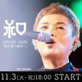 2020年、11/3(火祝)最初で最後のワンマン配信ライブ決定!9/17(土)12:00発売!