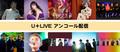 「和-IZUMI-ライブ2020 風が誘う場所へ」、アンコール配信決定!