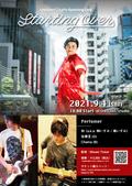 9/4(土)配信ライブ決定です!