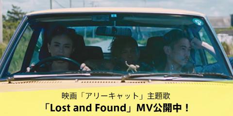 映画「アリーキャット」主題歌 「Lost and Found」MV公開中!